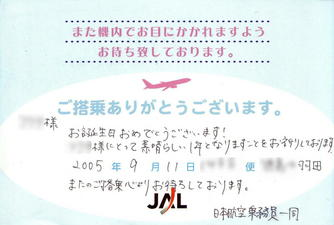 jal1438-1.jpg