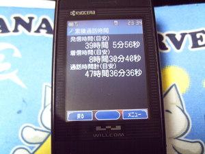 88800012.JPG