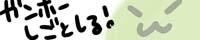 shigoto02.jpg